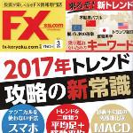 FX攻略2017年3月号
