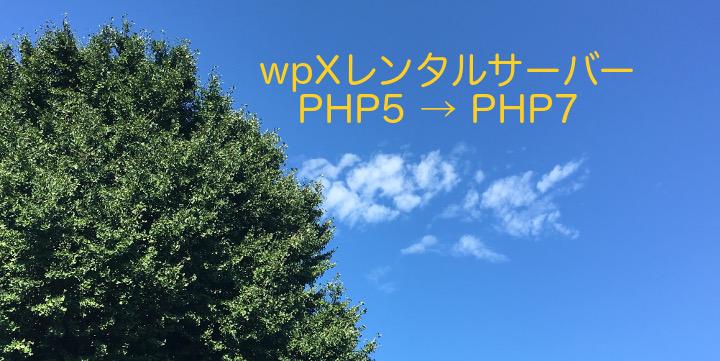 XSERVER、PHPアップ