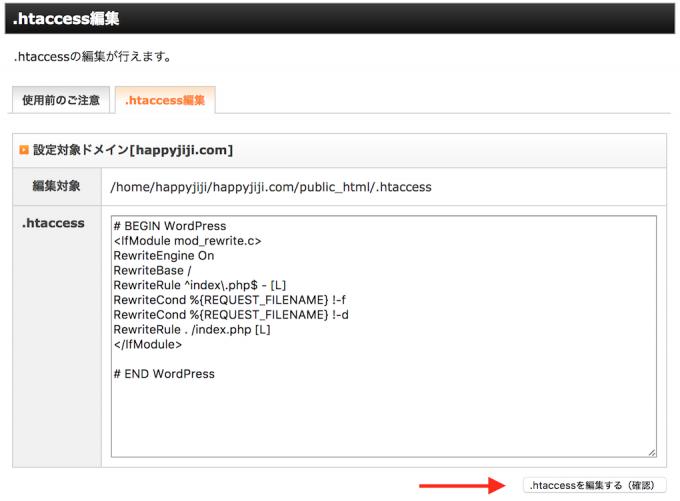 サイト常時SSL化