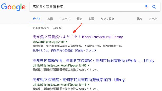 図書館蔵書検索