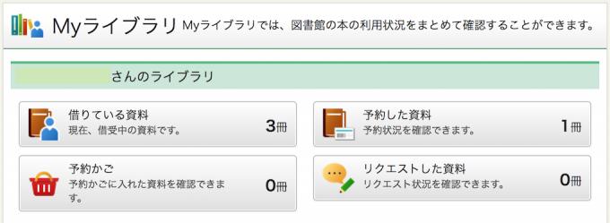 高知県立図書館所蔵検索予約