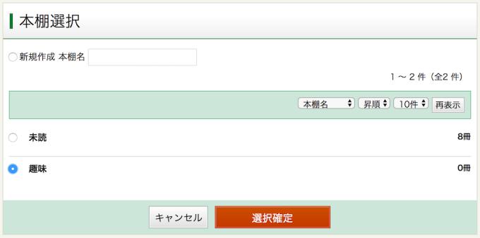 高知県立図書館所蔵検索と予約