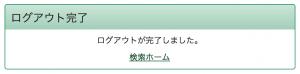 高知県立図書館所蔵検索ログアウト