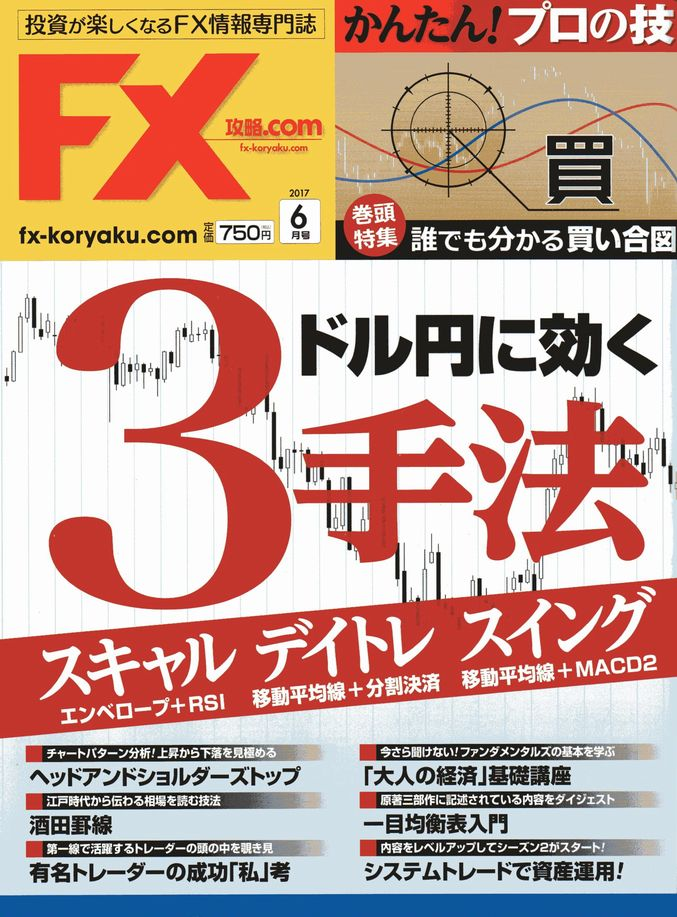 FX攻略.com2017年6月号