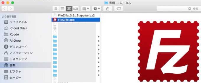 FileZillaバージョンアップ