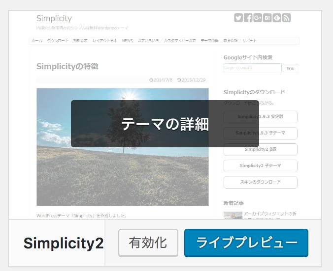 simplicityバージョンアップ