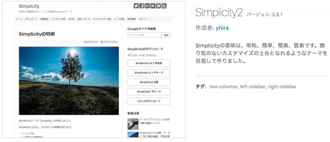 simplicityアージョンアップ