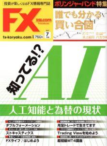 FX攻略2017年7月号