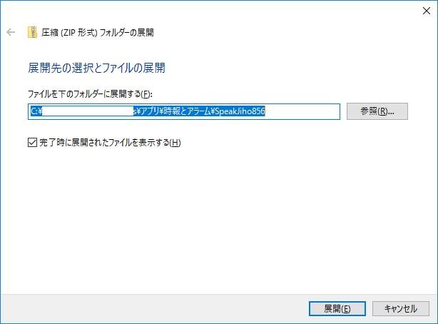 zipファイル展開