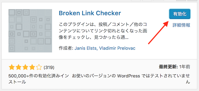 BrokenLinkChecker