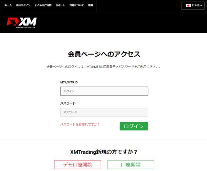 XM_レバレッジ888倍へ