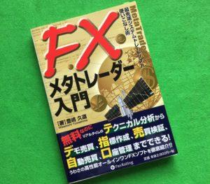 book_FXメタトレーダー入門