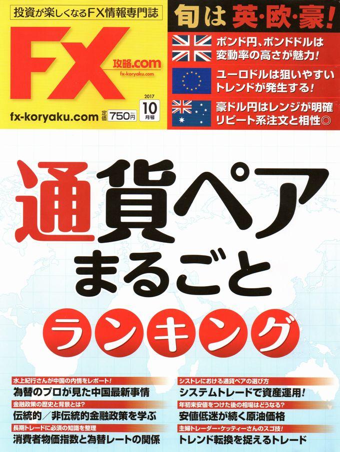 FX攻略2017年10月号