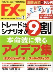 FX攻略.com2018年2月号