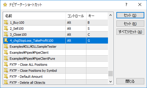 ナビゲーターのスクリプト、4_chgStopLoss_TakeProfit100を右クリックし、ショートカットキー設定をクリック。