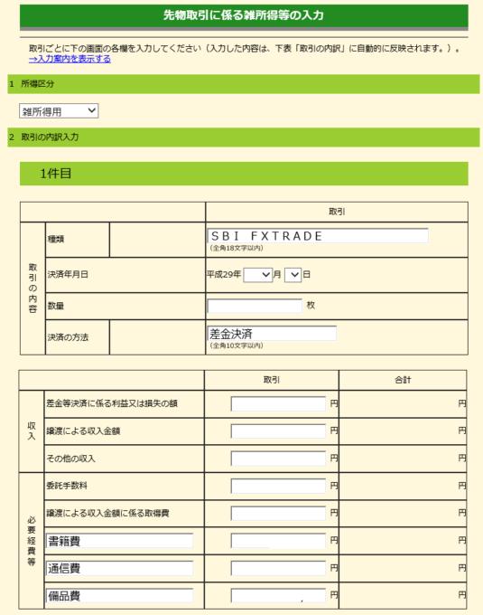FX確定申告e-Tax