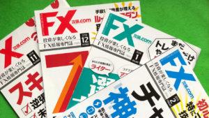 FX攻略.com