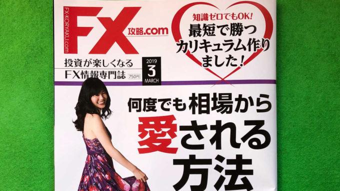 FX攻略.com、2019年3月号