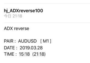 ADX反転時縦ラインサイン、メール