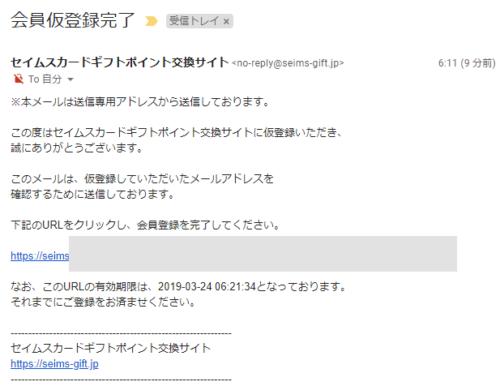 セイムズサイト登録