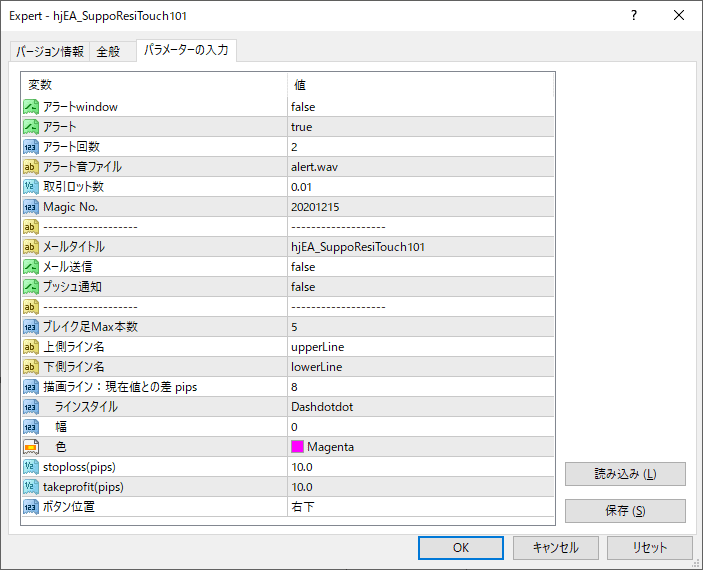 サポレジ・レジサポ反転ラインタッチエントリーEA|hjEA_SuppoResiTouch101パラメーター