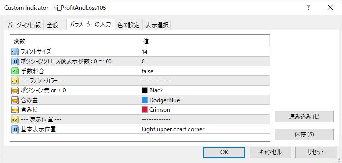 含み損益合計pips表示インジケーターv1.05|パラメーター